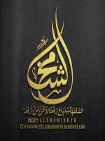 الصورة الرمزية ALSHAMIKH